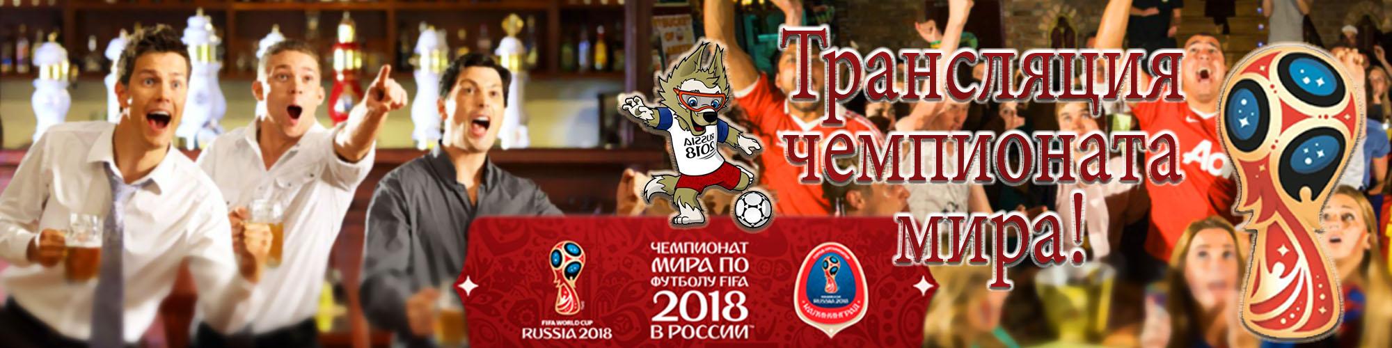 Вы готовы к чемпионату мира?